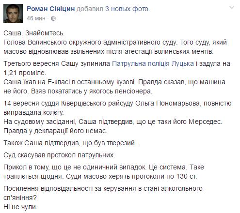 Роман Синіцин
