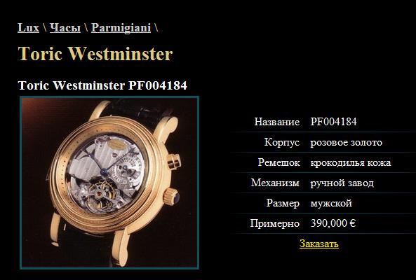 """""""Бедный"""" родственник коррупционера: 6 фактов о взяточнике из ВСЮ"""