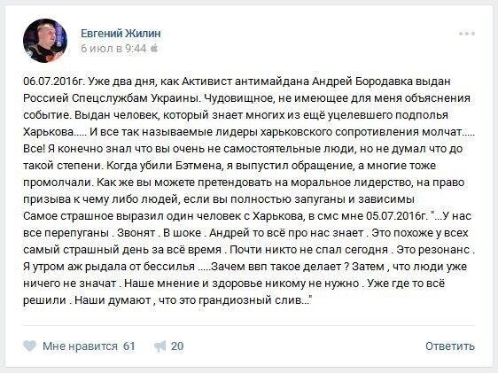 """Ще одна версія: Жилін перед смертю звинуватив Путіна у """"зливі"""" """"Новоросії"""""""