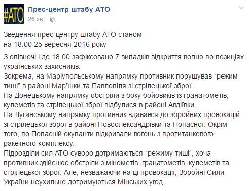 """Гучна """"тиша"""" на Донбасі: за добу терористи 7 разів відкривали вогонь по позиціях ЗСУ"""