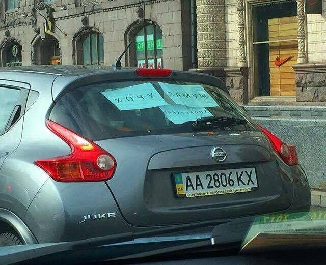 """""""Хочу замуж"""": в сети показали, как киевлянки охотятся на мужей"""