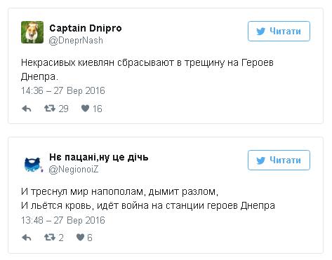 """""""Метро проложат на Троещину"""": пользователи сети высмеяли трещину на платформе"""