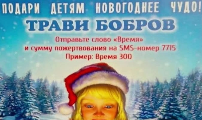 Трави бобрів - даруй дітям диво: в Росії благодійний фонд випустив мільйон листівок із курйозною помилкою