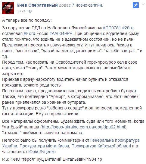 """""""Давай домовимося"""": стали відомі деталі затримання """"прокурора-наркомана"""" у Києві"""