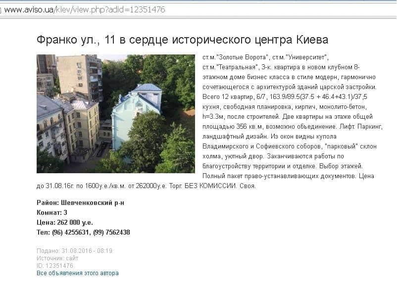 Лещенко купил огромную квартиру в центре Киева