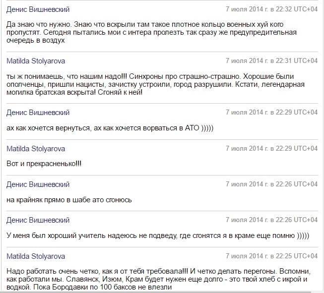 """""""Миротворець"""" викрив подільника Столярової"""