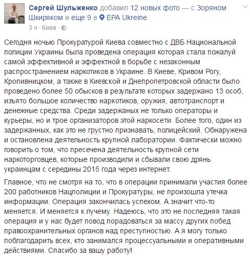 Facebook Сергія Шульженко