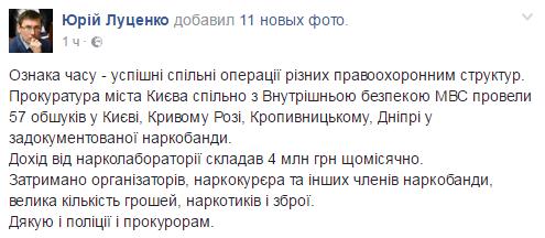 Facebook Юрій Луценко