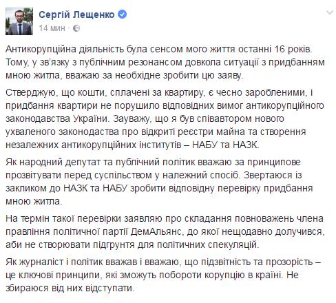 Facebook Сергей Лещенко