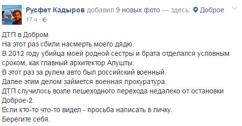 Facebook Русфета Кадирова