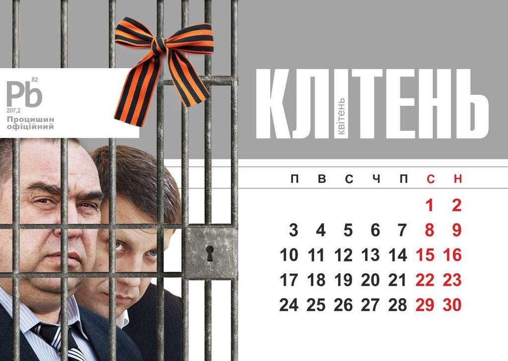 """""""Єресень"""" і """"Вжопень"""": у мережі з'явився саркастичний календар з українськими політиками"""