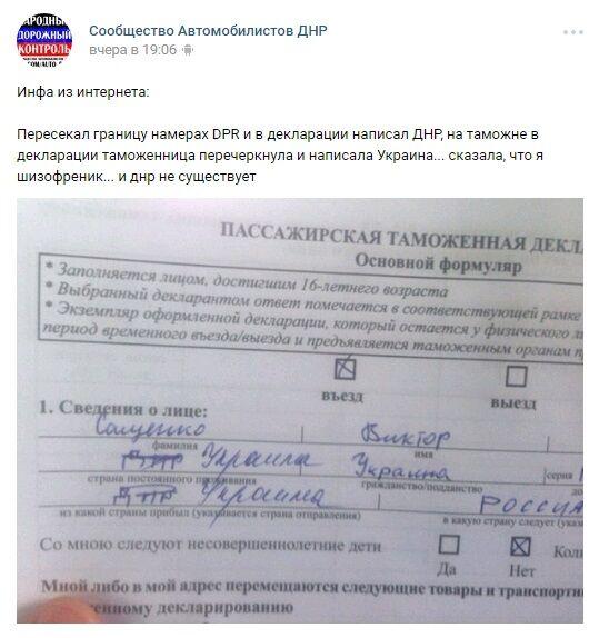 """Ты - шизофреник... """"ДНР"""" не существует!"""
