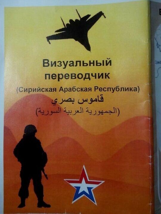 По примеру Афганистана: СМИ показали, как россиян готовят к участию в сирийской войне