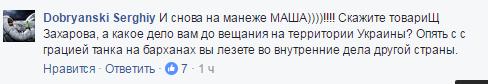 """Будемо скаржитися: у Лаврова пообіцяли """"жорстко відповісти"""" Україні на заборону """"Дождя"""""""