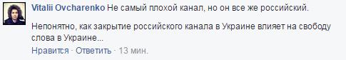 """""""Дождя"""" не будет: в Украине запретили трансляцию российского телеканала"""