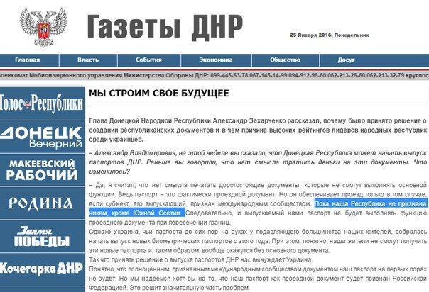 """""""Паспорт """"ДНР"""", или Хроники дурдома"""