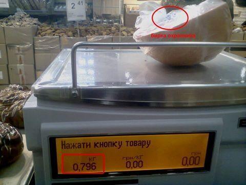 Лайфхак: киевлянин рассказал, как хитро раскусил обвес покупки