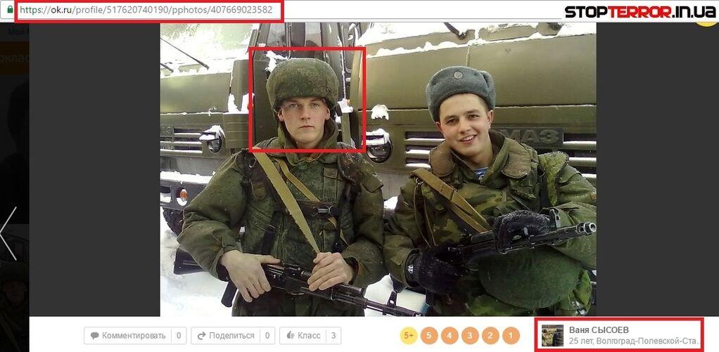 Приїхав убивати українців: волонтери ідентифікували російського десантника на Донбасі