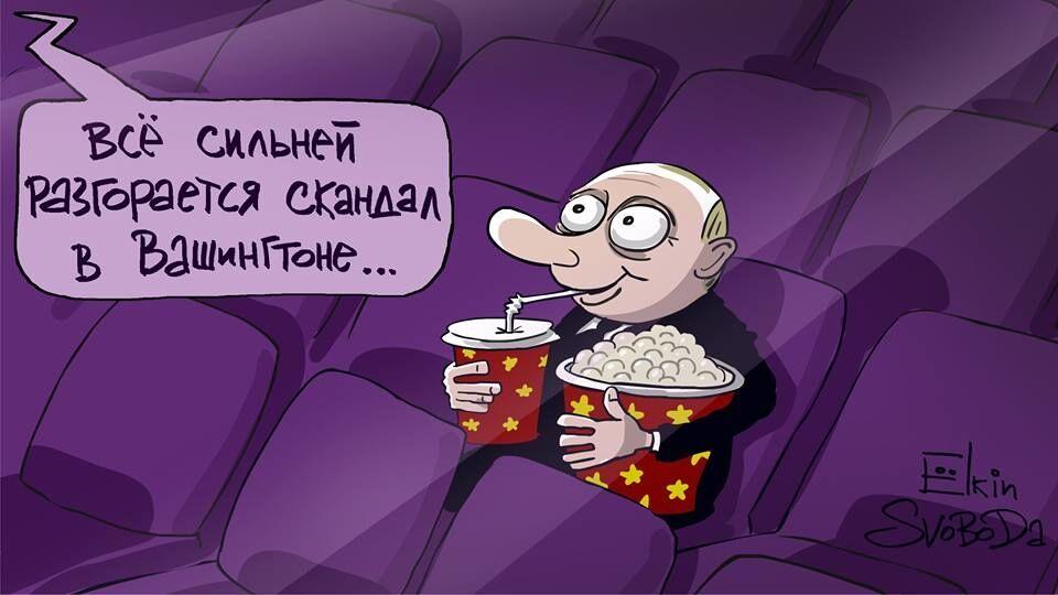 Один, але з попкорном: з'явилася карикатура, як Путін милується скандалом у США