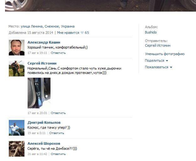"""Они почувствовали себя богами: автопарк """"ДНР"""""""