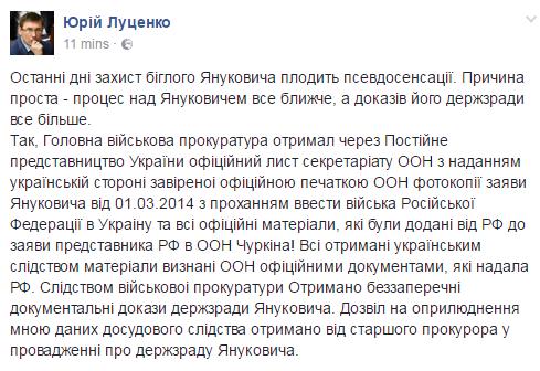 ГПУ отримала офіційні документи з проханням Януковича ввести війська РФ в Україну