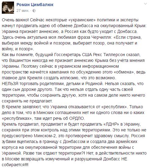 """""""Россия вцепилась зубами"""": журналист объяснил, почему нельзя менять Крым на Донбасс"""
