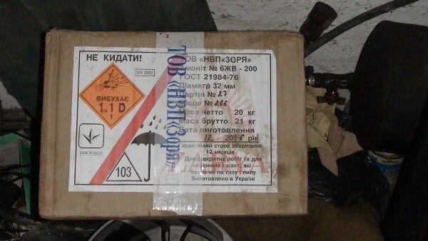 СБУ нашла 40 килограммов похищенной взрывчатки