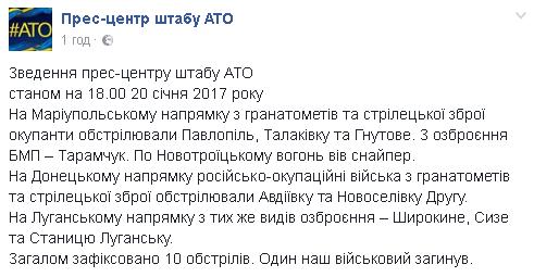 Потери в зоне АТО: погиб украинский военный