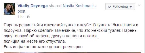 Зайшов у жіночий туалет: у Києві неадекват побив журналістку та її подругу
