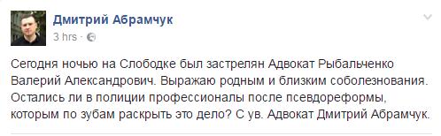 Названа фамилия застреленного в Киеве адвоката