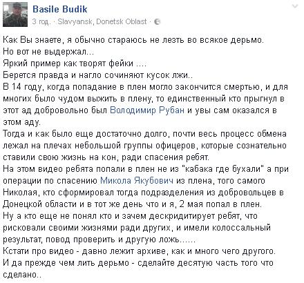 """""""Фейк и кусок лжи"""": в Минобороны стали на защиту Рубана"""