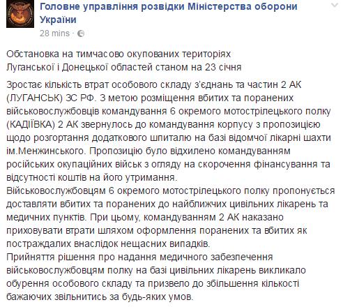 """""""Денег нет, но вы держитесь"""": Россия отказалась лечить своих наемников на Донбассе"""