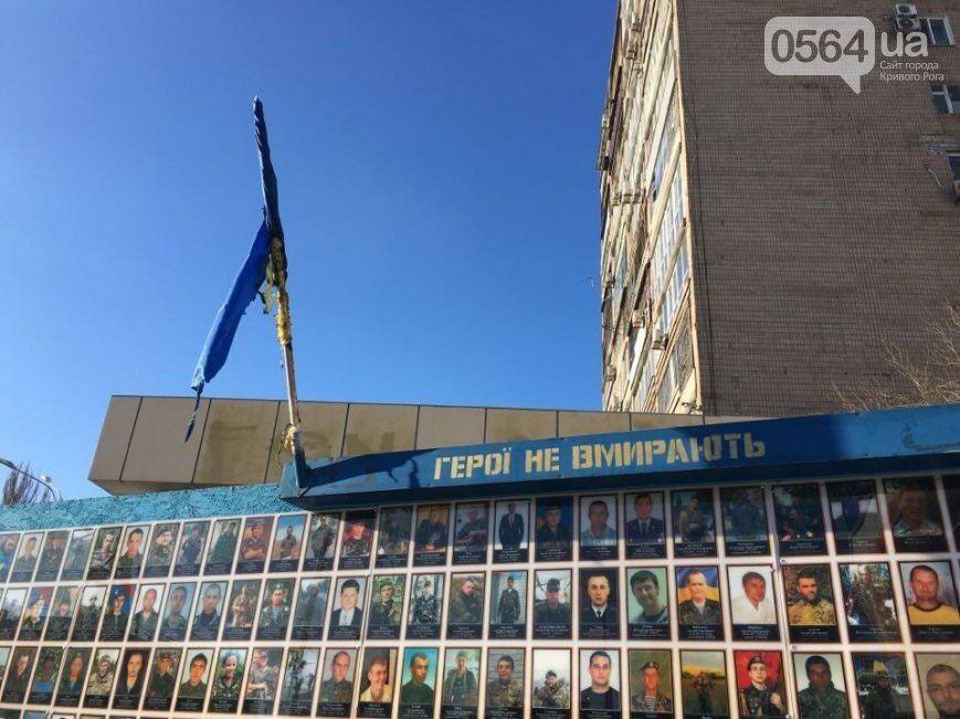 Второй раз за месяц: в Кривом Роге сожгли флаг Украины у стелы Героев АТО