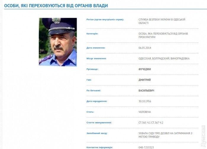 """Фігурант справи """"трагедії 2 травня"""", який втік з Одеси, півтора року отримував офіцерську пенсію"""