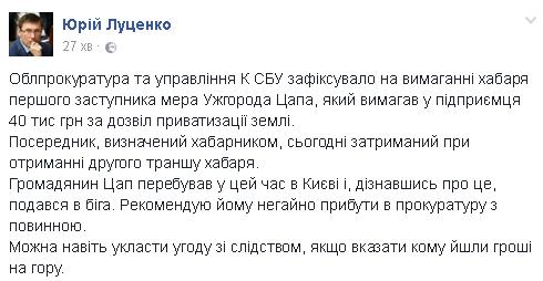 Встиг втекти: заступника мера Ужгорода викрили у хабарництві