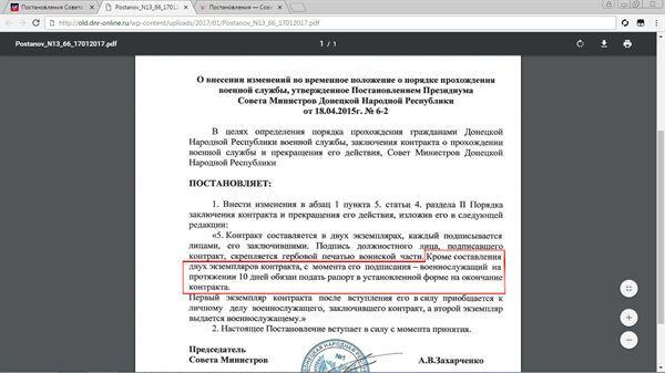 Сам документ, в котором подтверждается информация о том, что контрактники обязаны писать рапорт