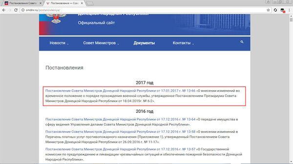 """Так же на официальном сайте """"совета министров днр"""" ранее было опубликовано постановление, которое удалили, как только стало ясно, что информацию не стоит показывать публично."""