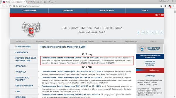 """На сайте """"главы ДНР"""" ранее было доступно данное постановление..."""