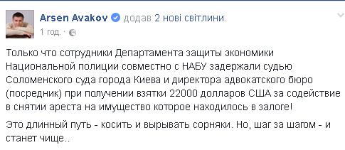 Попався на $22 тис. хабара: у Києві затримали суддю Солом'янського суду