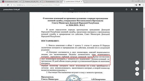 """Тот же документ на сайте """"совета министров днр"""""""