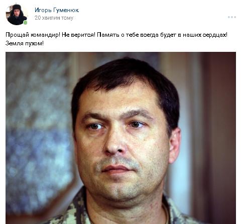 "Помер екс-ватажок терористів ""ЛНР"" Болотов"