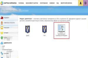 Авторизация с помощью Карты киевлянина