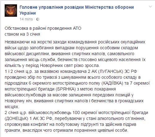 Отпраздновали Новый год: разведка рассказала о бесчинствах армии РФ на Донбассе