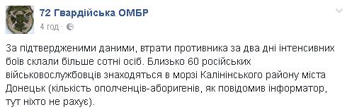 З'явилися дані про колосальні втрати терористів на Донбасі