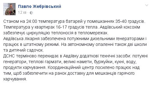В Авдеевке объявили чрезвычайное положение