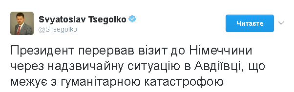 Сигнал для ООН и ОБСЕ: Порошенко прервал визит в Германию из-за катастрофы в Авдеевке