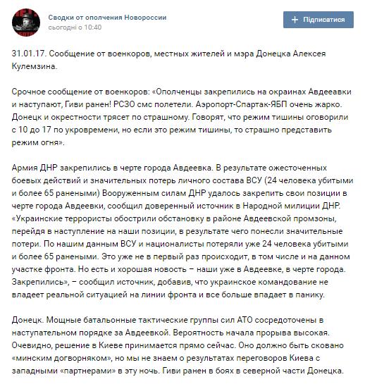 """Бои под Авдеевкой: в """"ДНР"""" сообщили о ранении террориста Гиви"""