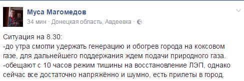 Муса Магомедов