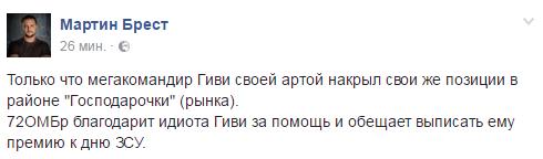 Мартін Брест