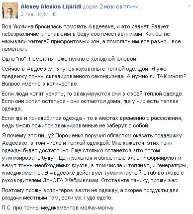 """""""Помогайте с холодной головой"""": волонтер озвучил необходимое для Авдеевки"""